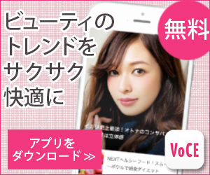 VOCEアプリ