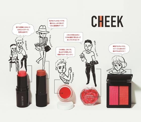 有名ヘアメイクさんが自腹で買う血色チークはコレ! | VOCE