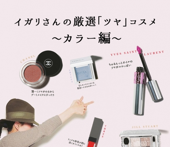 変幻自在に色っぽい! イガリシノブさん厳選コスメ  カラー編 | VOCE
