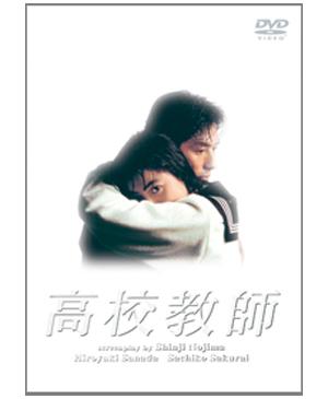 『高校教師』 教師と女子高生の禁断の愛が社会現象に。 注目は京本政樹の怪演