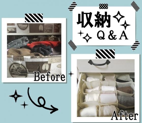 【整理収納実践編Q&A】脱・ペアの見つからない靴下 収納方法 [VOCE]