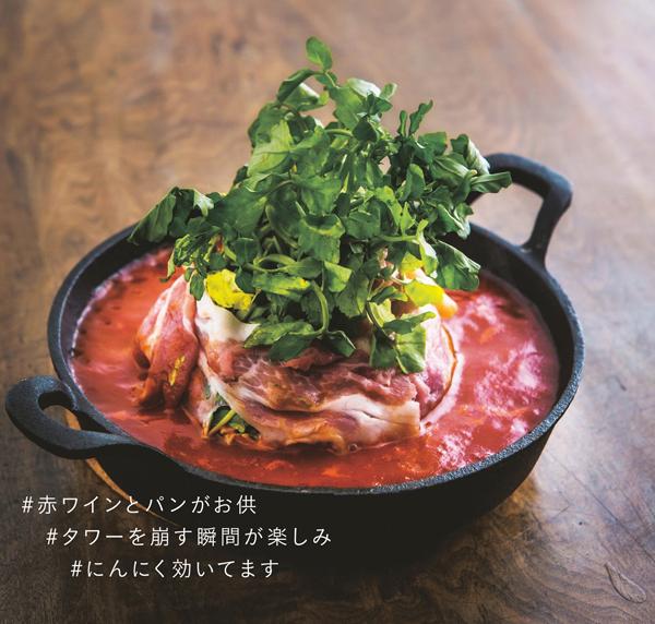 ワインとパンに合う! クレソンタワーのトマト鍋レシピ  [with]