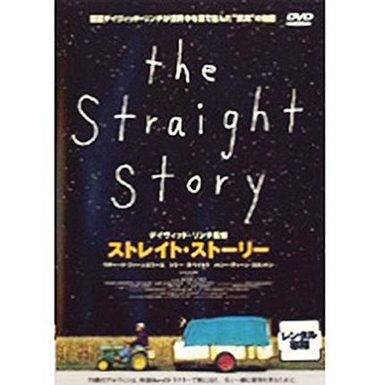 『 ストレイト・ストーリー』
