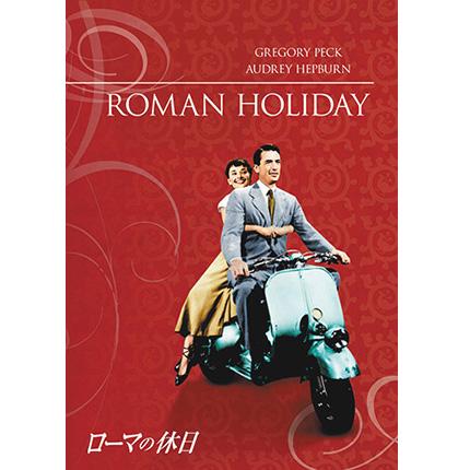 『 ローマの休日』