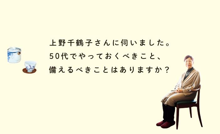 上野千鶴子/老後は孤独?不安解消のヒント [おとなスタイル]