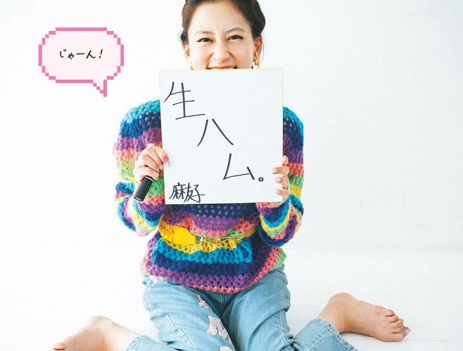Q: 好きな日本語は?(@misstoyo_14_1さん)