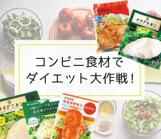 【サラダチキンのおいしいレシピ5連発!】コンビニ食材でダイエット大作戦 [VOCE]
