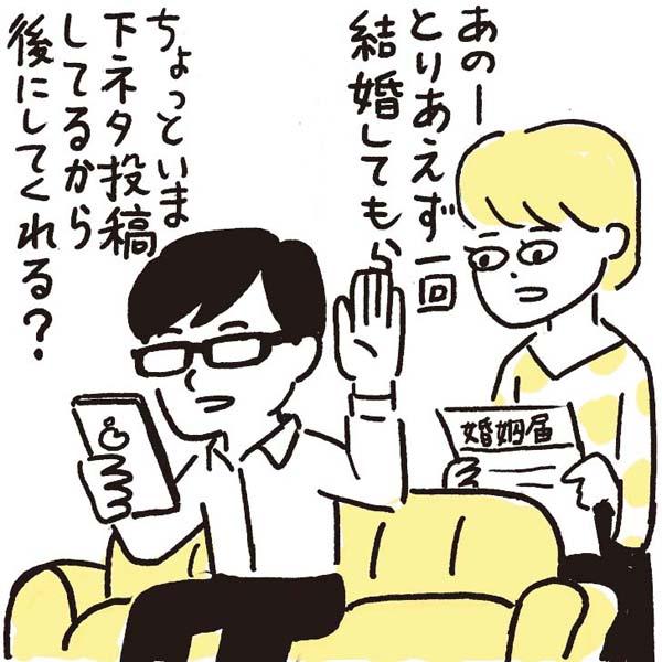 社会学者・古市憲寿の人生相談「彼に結婚する気があるかどうか本音をしりたい」 [with]