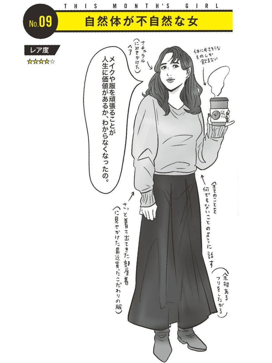 【横澤夏子が語る!】「気取らない私」のアピールが強い女って? [with]
