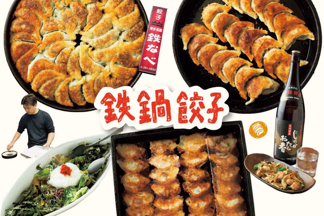 【福岡美食ガイド】ずっとアツアツで食べられる、鉄鍋餃子 [FRaU]