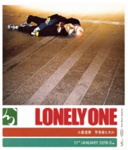 『Lonely One feat.宇多田ヒカル』