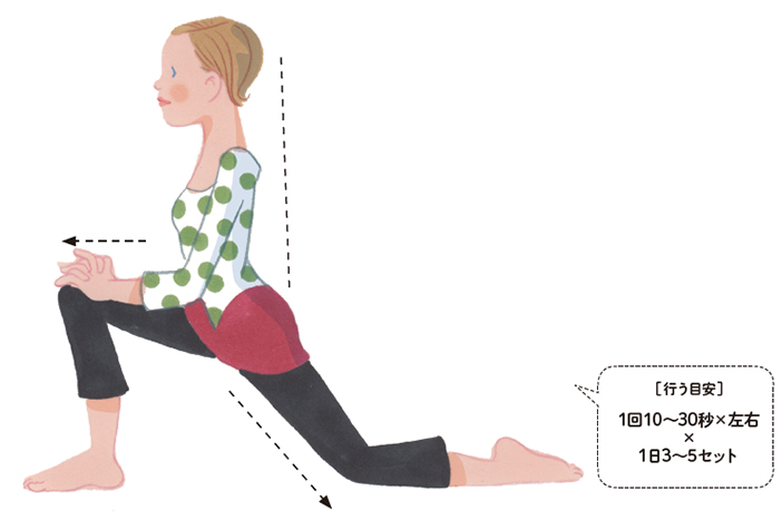 4.腸腰筋の緊張を緩めるストレッチ「腸腰筋ストレッチ」