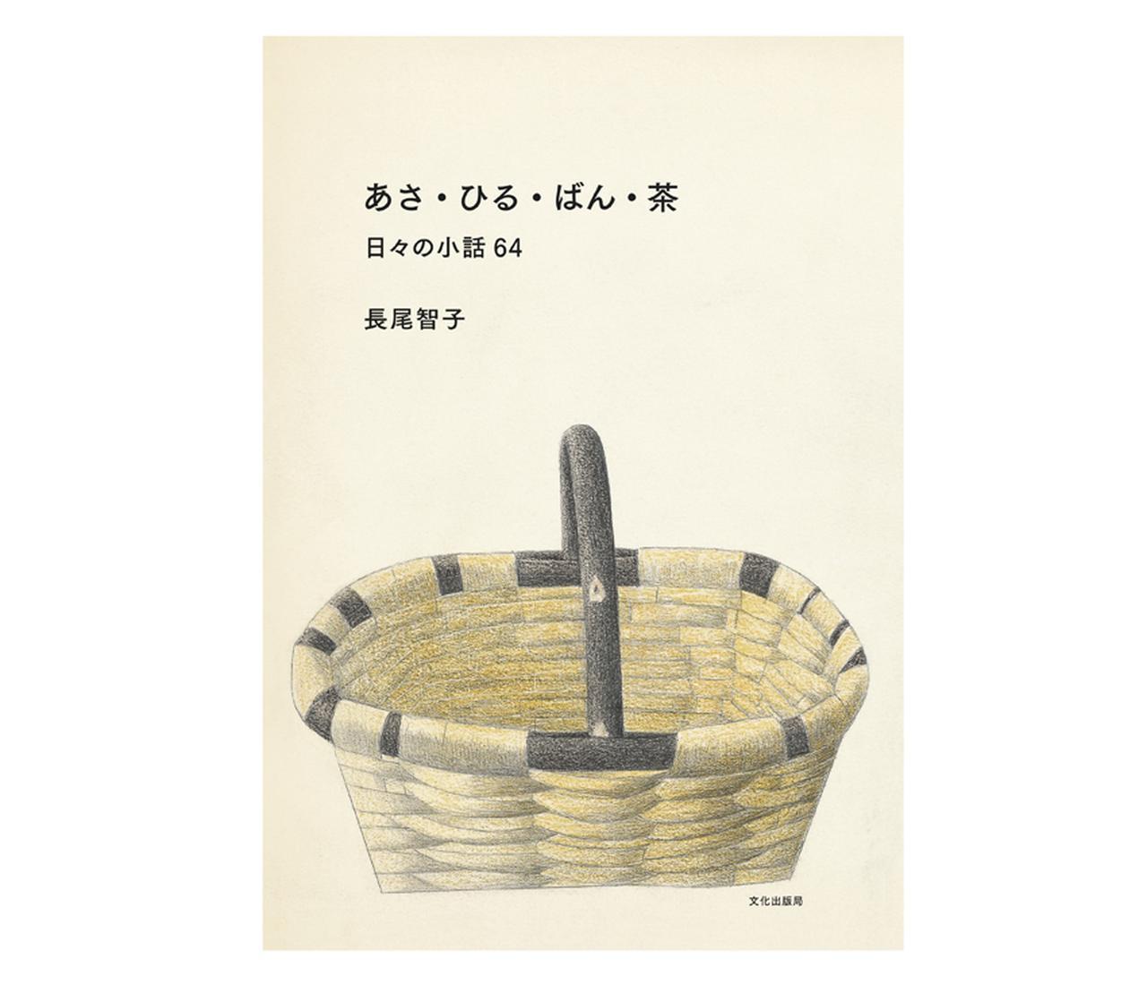 book 『あさ・ひる・ばん・茶』