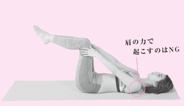 キレイな腹筋ラインを出す筋トレ【上級】脚上げ腹筋