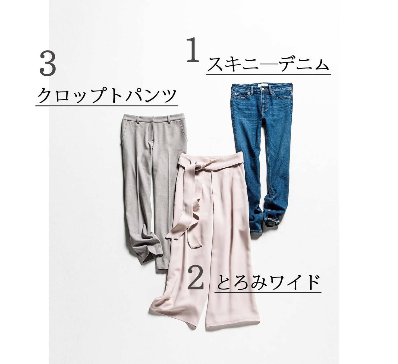 【モテるパンツは、この3本!】スキニーデニム・とろみワイド・クロップトパンツ [with]