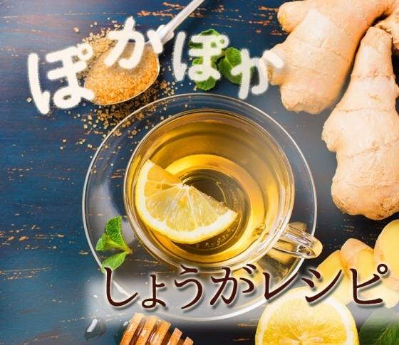 【生姜の効能って?】あたため食材・生姜を使った、簡単&おいしいレシピをご紹介 [VOCE]