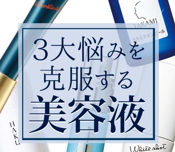 【シミ・シワ・くすみ】3大悩みを克服する美容液BEST5【VOCEセレクト】 [VOCE]