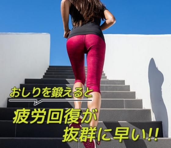 おしりを鍛えれば疲れにくい身体が手に入る!今すぐできる超簡単メソッド [VOCE]
