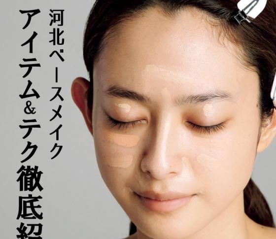 洗練された色っぽツヤ肌の秘訣は◯◯と◯◯の量を減らすこと! [VOCE]