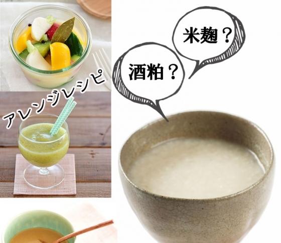 【甘酒の効果は?レシピは?】日本古来の発酵食品・甘酒でキレイになる! [VOCE]