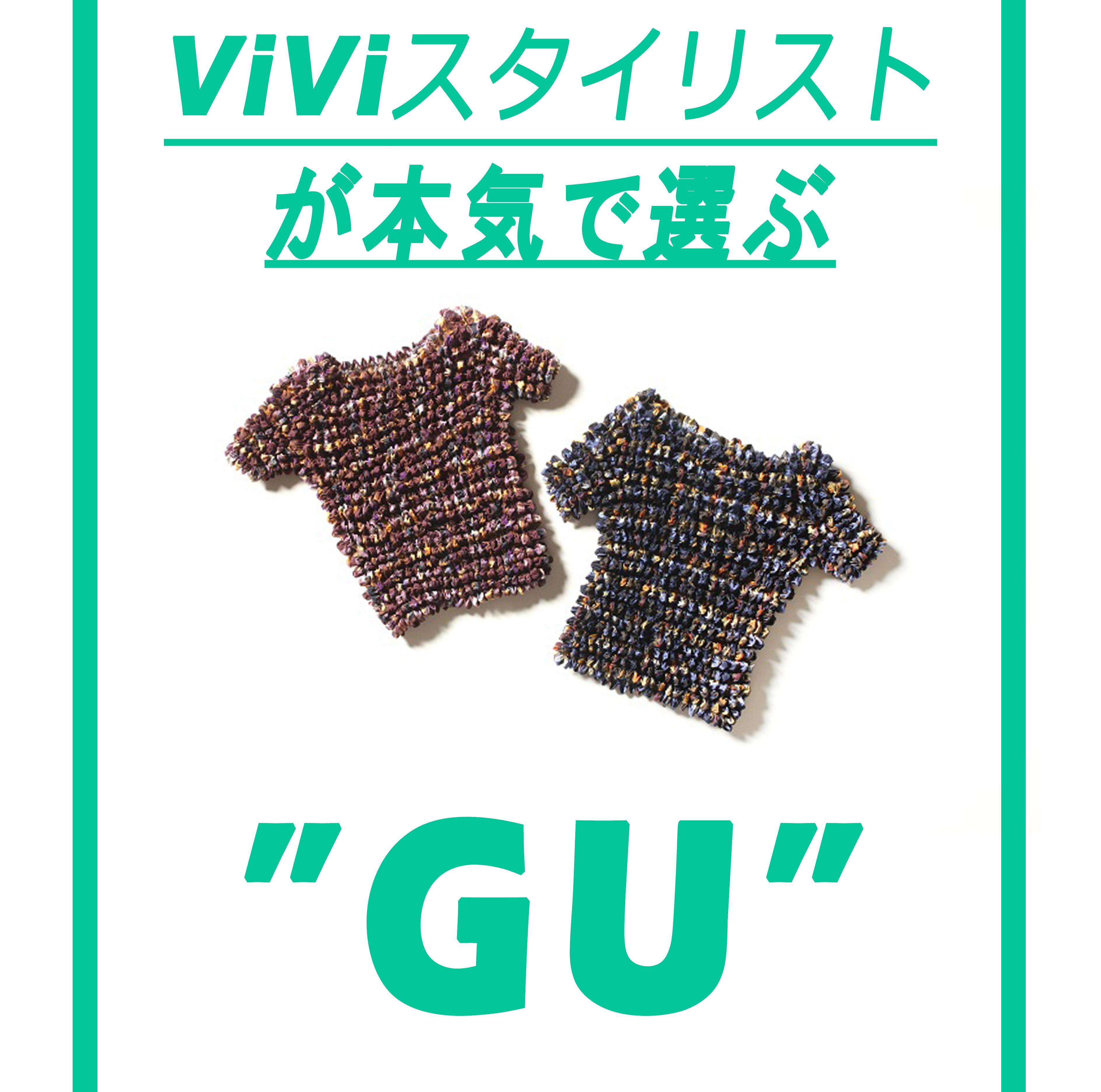 スタイリストが厳選・夏まで使えるGUのトレンドアイテム5[ViVi]