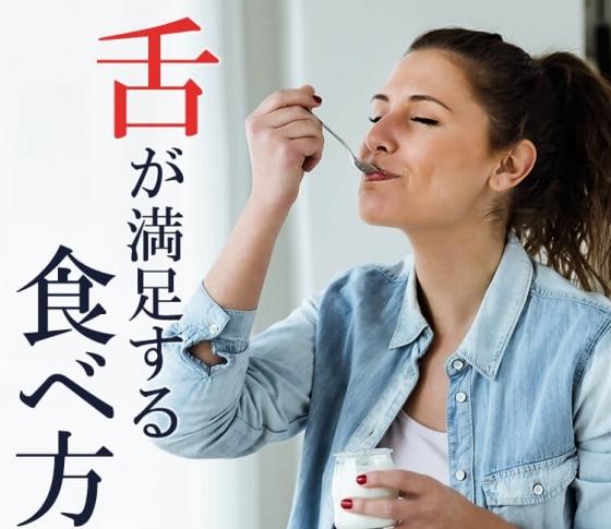 【ダイエットの新常識】舌が満足する食べ方、教えます [VOCE]
