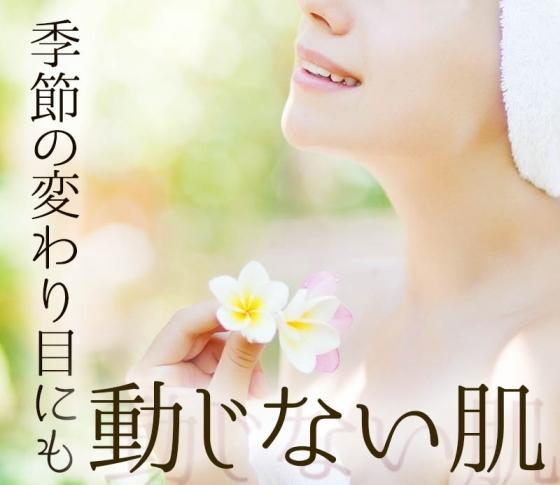 【季節の変わり目に効くスキンケア】春保湿で美肌をめざす [VOCE]