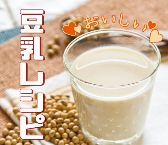 美肌&バストアップ効果に期待! おいしい豆乳レシピ3 [VOCE]