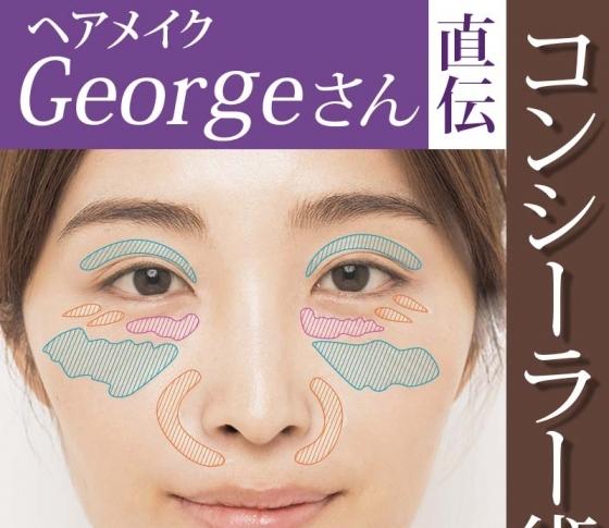 【ニキビ、くすみ、赤み、クマ……全部解決!】 人気ヘアメイクGeorgeさんのコンシーラー術を大公開!