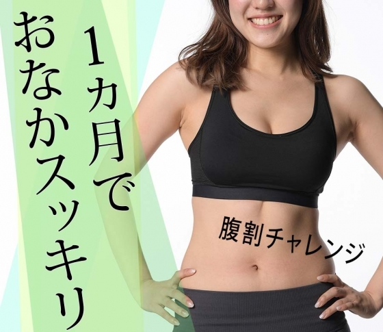 【やってみた】アスリート腹も脂肪腹も1ヵ月で美しい腹筋に変身! [VOCE]