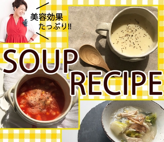【スープできれいに!】市販食材を使った、肌と体にうれしいスープレシピ3 [VOCE]