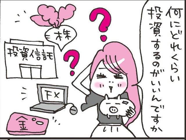 漫画でわかるはじめての投資「初心者向きの投資信託は?」   [with]