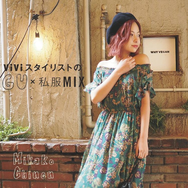 人気スタイリストが私服で愛用するGUの超優秀・春夏アイテム  [ViVi]