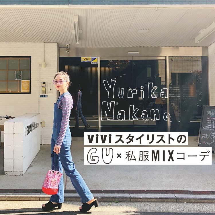 中野さんのGU×私服MIXコーデ