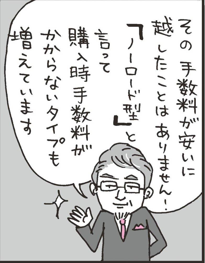 漫画でわかるはじめての投資「投資信託はどう選ぶ?」   [with]