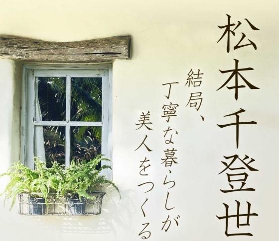 松本千登世「本物の女っぽさを生み出すものは」 [VOCE]