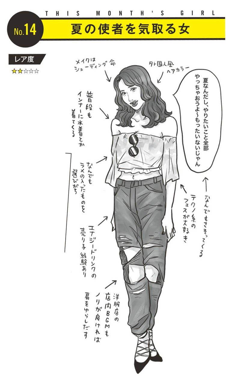 横澤夏子が伝授!ビキニ姿をSNSアップする「夏の使者を気取る女」の対処法  [with]