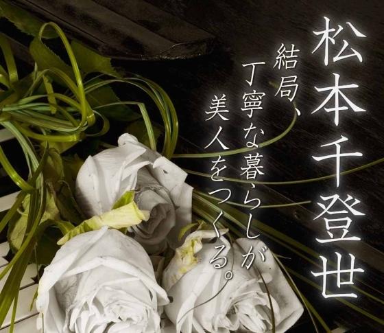 松本千登世「目指すべきは、健康より元気、綺麗より素敵」 [VOCE]