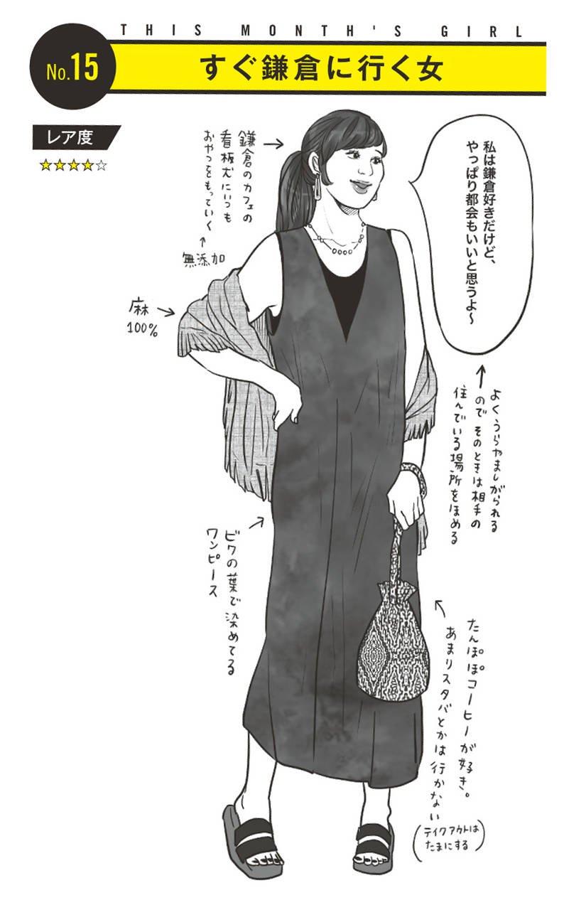 横澤夏子が伝授!夏休みのちょいウザ女「すぐ鎌倉に行く女」のサバイバル法 [with]