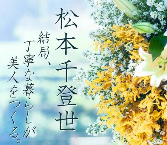 松本千登世「求められると人は思いもよらない力を発揮する」 [VOCE]