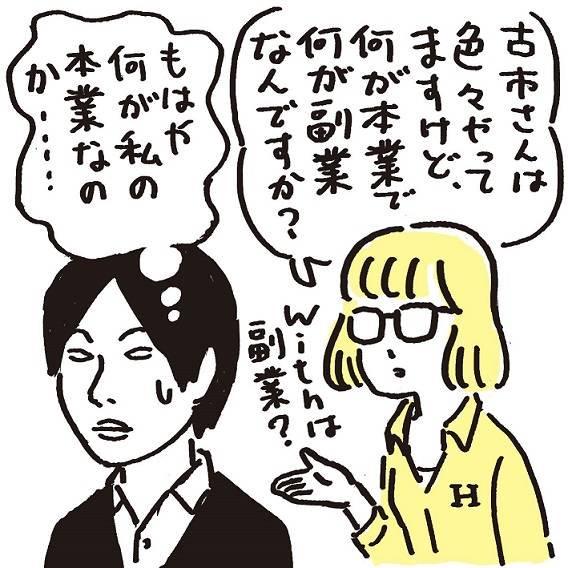 【古市憲寿さんが回答】今話題の副業。私でもできる?? [with]