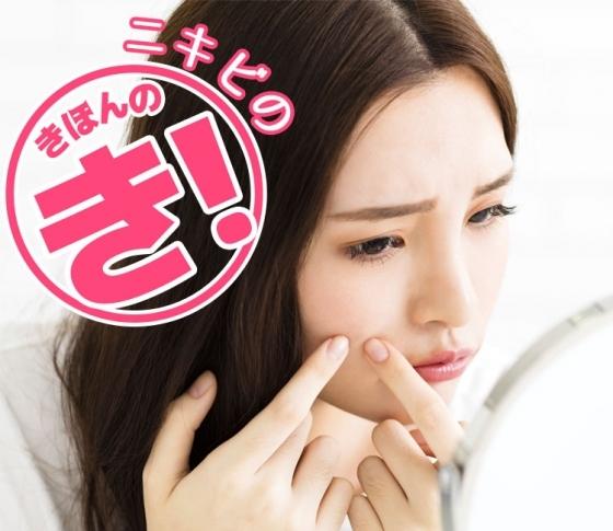 【おでこ・鼻・頬】大人ニキビを治す方法 [VOCE]