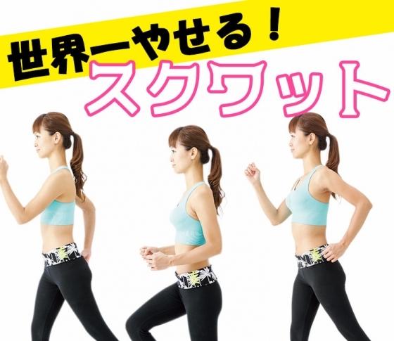 人気トレーナーが推奨!「やせるスクワット」で脂肪燃焼体質に! [VOCE]