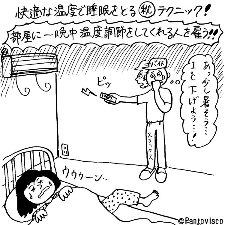 暑くて寝苦しい夜、エアコンはつけて寝るのが正しい?  [ViVi]