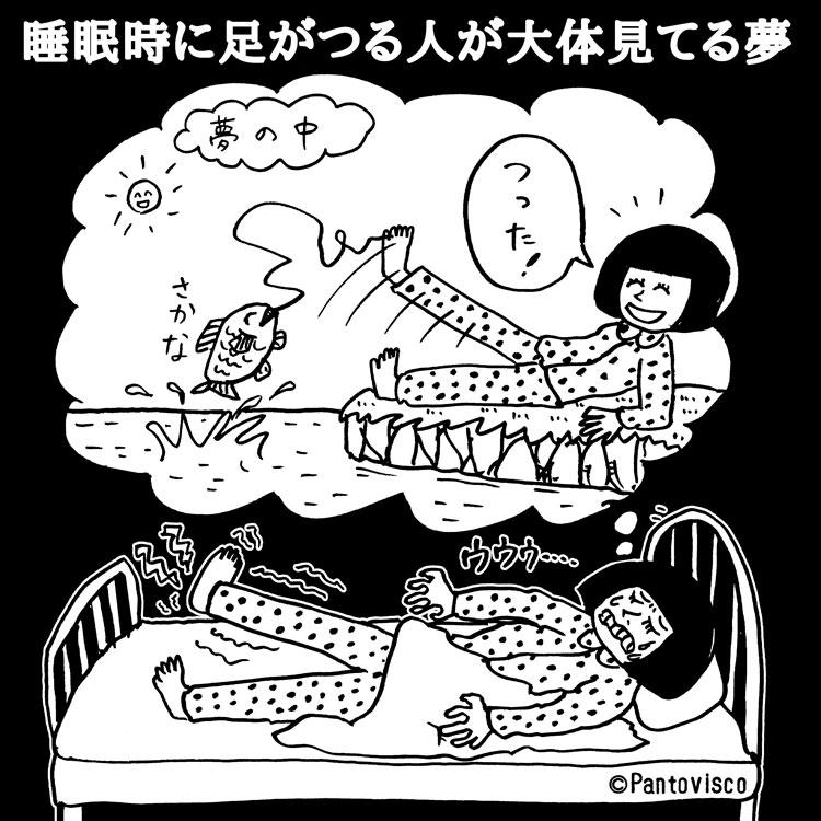 寝てるときに足がよくつります……。これって病気!? [ViVi]