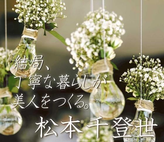 松本千登世「美しい人とは、美しい生き方が目に見える人」 [VOCE]