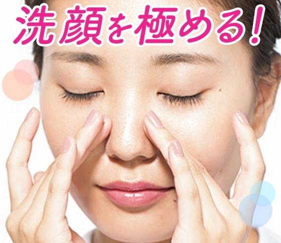 クレンジングと洗顔を極める!【基本の見直しで美肌に近づこう!】 [VOCE]