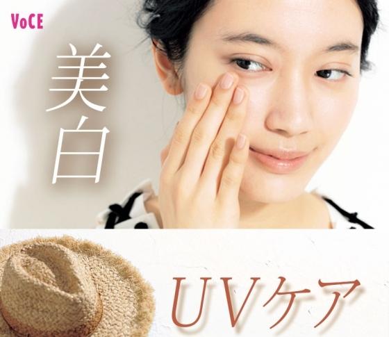 肌老化は紫外線ブロックが重要なカギ。UVケアで美肌を守れ [VOCE]
