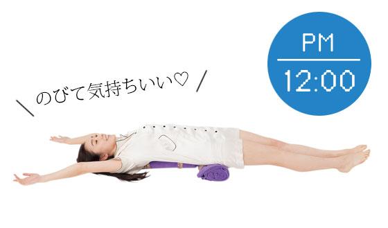 PM 12:00 1日の終わりは枕の上に寝転ぶ
