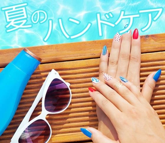 【夏に一気に老けるから!】美しい手を守る夏のハンドケア [VOCE]